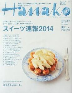 hanako20140213