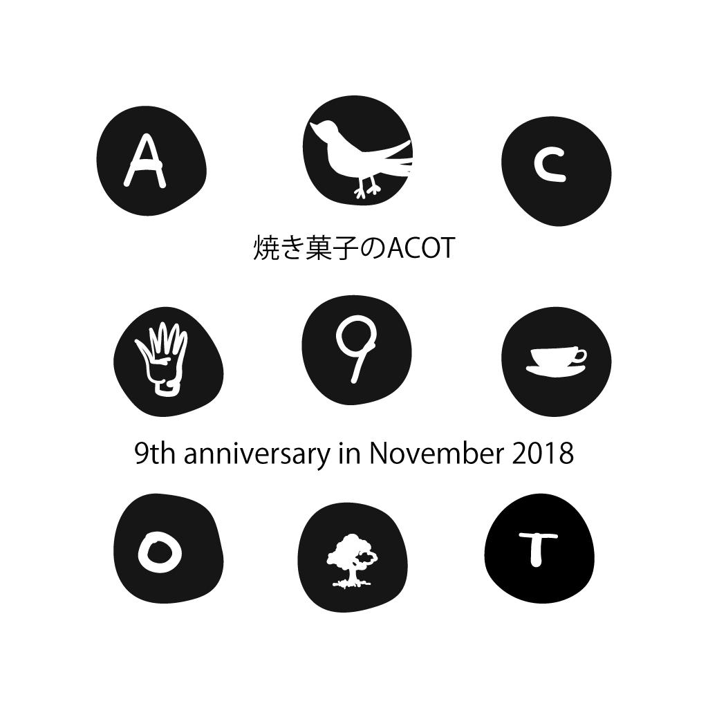 ACOT9周年