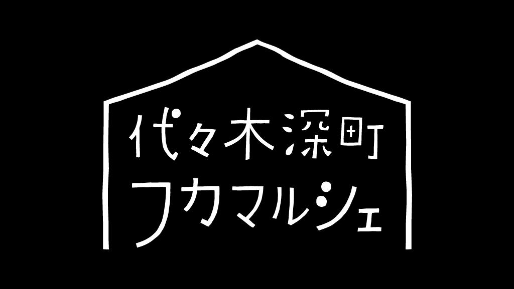 代々木深町フカマルシェ〜2019秋〜